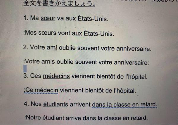 フランス語の問題です。解いてみたのですがあってますか?