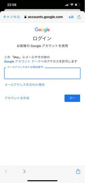 助けて下さい! iPhoneの設定からGoogleアカウントに追加ログインしようとしたところ、進みません。 何がいけないのでしょうか?