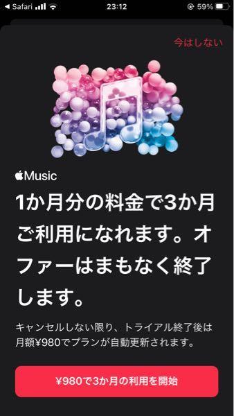 学割プランってどこにありますか? プラン選択する場所にありません。 Apple Music