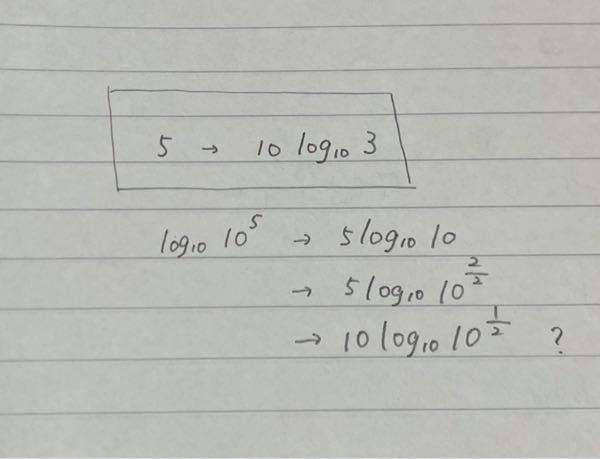 5を10log10 ⬜︎で表す解き方を教えてください。 10log10 3 になるはずなのですができません。 できれば手書きの写真を送っていただければありがたいです。無理でしたら打ち込みでも大丈夫です。