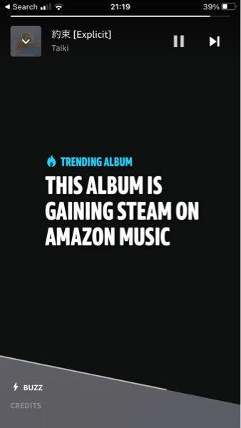 Amazon musicのiPhoneアプリなんですけど、写真の文字が出てきたのですが、どういう意味でしょうか?検索したのですがわからないのでおバカな私にどなたか教えてください!!