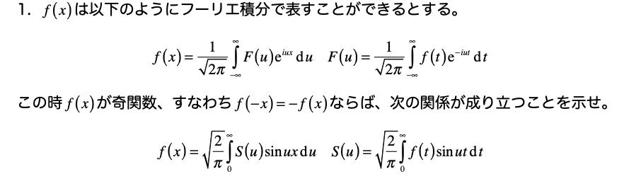 このフーリエ積分の問題を途中式ありで答えていただけないでしょうか。 よろしくお願いします。