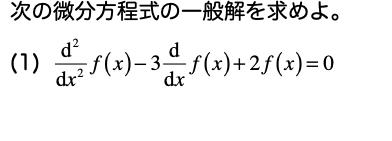 この微分方程式の問題を途中式ありで解いていただけないでしょうか。 よろしくお願いします。