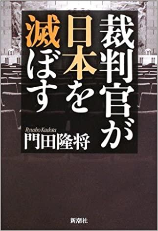 なぜ日本の裁判官はヒラメ裁判官(人事面で継子扱いされたくないので権力者に都合のいい判決を出す裁判官)が多いの❓