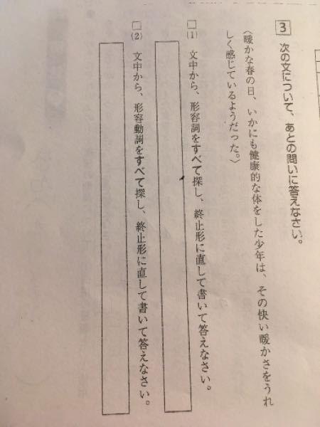 至急お願いします。 中学国語文法の問題です。 よろしくお願いします。