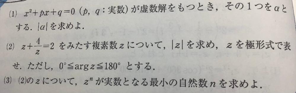 数学Ⅲ、ド・モアブルの定理の質問です。 この3問の解き方の過程とこの問題のポイントを教えてください。よろしくお願いします。