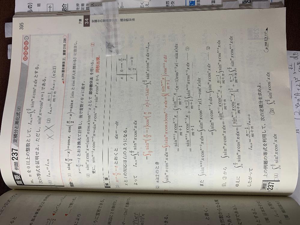 青チャート数3例題237⑵ これは流れを暗記するもんなんでしょうか? 解答を見ても唐突な式変形ばかりに思えるんですが、、 もし丸暗記にならずに覚えれるようなポイントがあれば教えてください