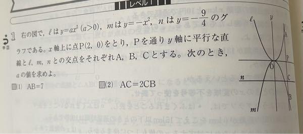 中3数学 関数 教えて下さい (1)で手順としてA(2,4)B(2,-4)C(2,-9/4)担って計算していく解説があるのですが、それぞれの数字がどこからきてるのか分かりません、ご解説よろしくお願いしますm(_ _)m