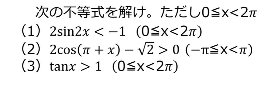 急ぎの数学です どなたか教えていただきたいです。 よろしくお願いします!