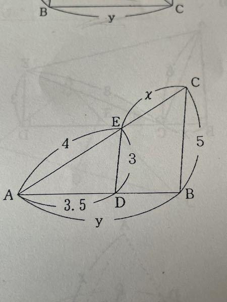中3 数学 これのxとyの求め方を教えて下さい