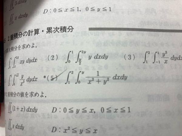 写真の(5)(チェックをつけた問題)の重積分が分かりません。答えは(π/4)*log2ですがxで積分した後(1/y)*arctan1などとなってしまい計算できなくなってしまいます。 どなたか解き...