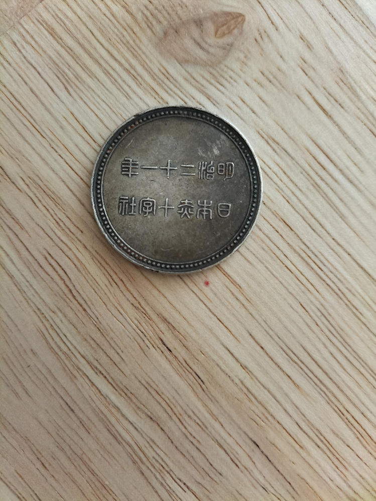 この硬貨?が何かわかりません よろしくお願いします