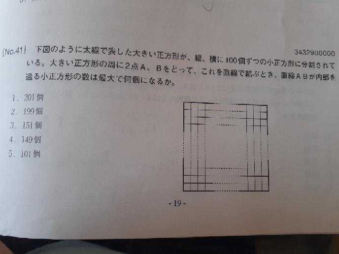 至急数学教えてください。答えが2です。