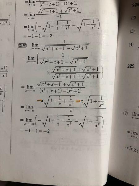 高校数学極限の分野の質問です。 下の計算過程で蛍光オレンジでマークしてる箇所のマイナスはどこから現れたのでしょうか?