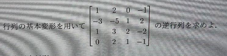 線形代数学についての質問です。 行列の基本変形についての問題だと思います!! 画像の問題を教えて頂きたいです。
