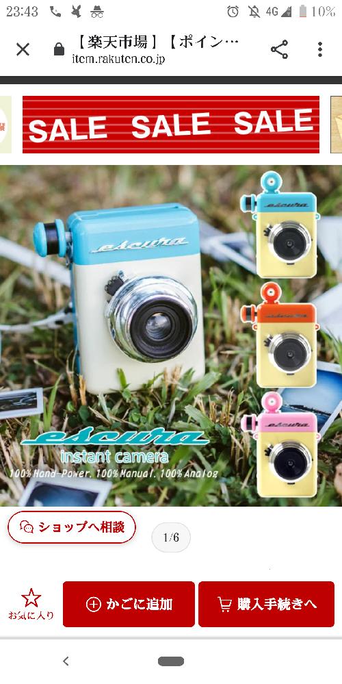 こちらのチェキカメラにピッタリな首からかけられるようなストラップを教えてください。どこに売ってますか?