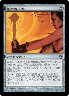 MTG(マジック・ザ・ギャザリング)の 等時の王笏/Isochron Scepterというカードについてのご質問です。 Isochron Scepter / 等時の王笏(2) アーティファクト 刻印 ― 等時の王笏が戦場に出たとき、あなたはあなたの手札にあるマナ総量が2以下のインスタント・カードを1枚、追放してもよい。 (2),(T):あなたは、その追放されたカードをコピーしてもよい。そうしたなら、あなたはそのコピーを、そのマナ・コストを支払うことなく唱えてもよい。 というカードですが 例えば、このカードの刻印能力によって手札にあるキッカー能力を有する2マナインスタント呪文を対象とした場合、等時の王笏/Isochron Scepterの起動型能力によって対象となった呪文をコピーして唱えた時、キッカー能力のコスト支払いはどうなるのでしょうか? 以下の内、どのパターンに該当することになるのでしょうか? ①コピーされた呪文自体のマナコストは支払う必要は無いが、キッカー能力を使用する場合には追加でキッカー能力分のマナコスト支払う必要がある。 ②コピーされた呪文自体のコストに加え、キッカー能力分のマナコストも支払う必要なく起動できる。 ③コピーされた呪文自体はコストを支払う必要なく唱えられるが、キッカー能力自体が起動できない。 ご存知の方、ご回答よろしくお願い致します。