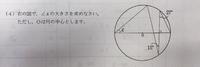 画像の数学の角度の問題わかる方、解説お願いします。