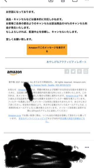 amazonで出品者へ商品キャンセルを依頼したら、購入者都合のキャンセルは10%キャンセル料がかかりますってメールで返ってきたのですが、キャンセル料払わずに返金していただく方法はありますか?
