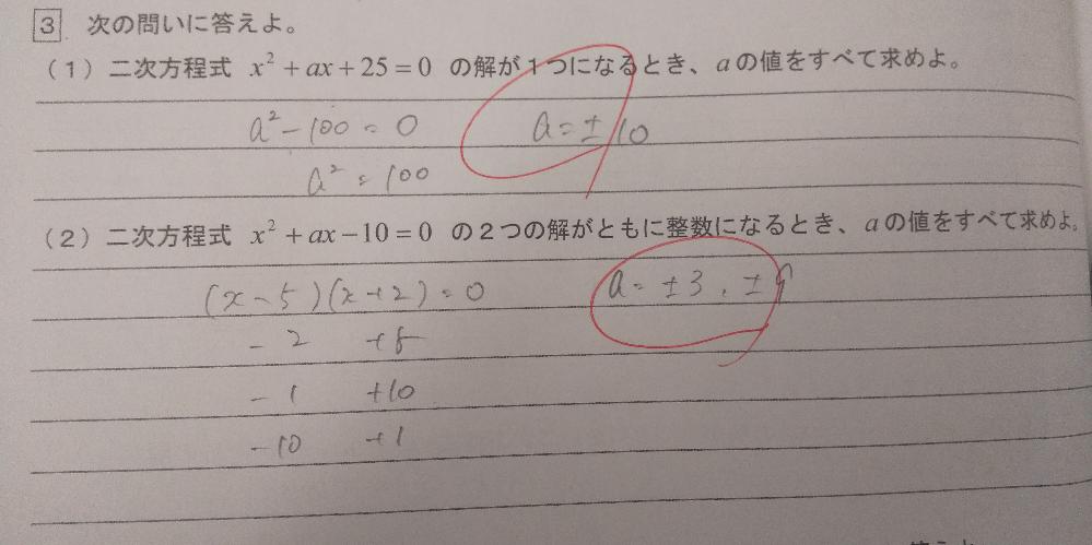 数学についてです!この上の問題が何故a²-100=0になるのでしょうか?