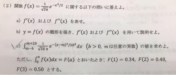 微積の問題です。 (c)の問題がわかりません。確率統計の有名な式らしいのですが、これはm=0として考えれば良いのでしょうか?