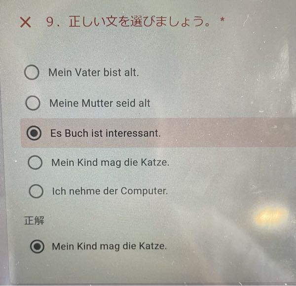 ドイツ語について教えてださい。 下の写真の解説をお願いしたいです!初学者のため基礎から分かりやすく教えていただきたいです。 よろしくお願いします!