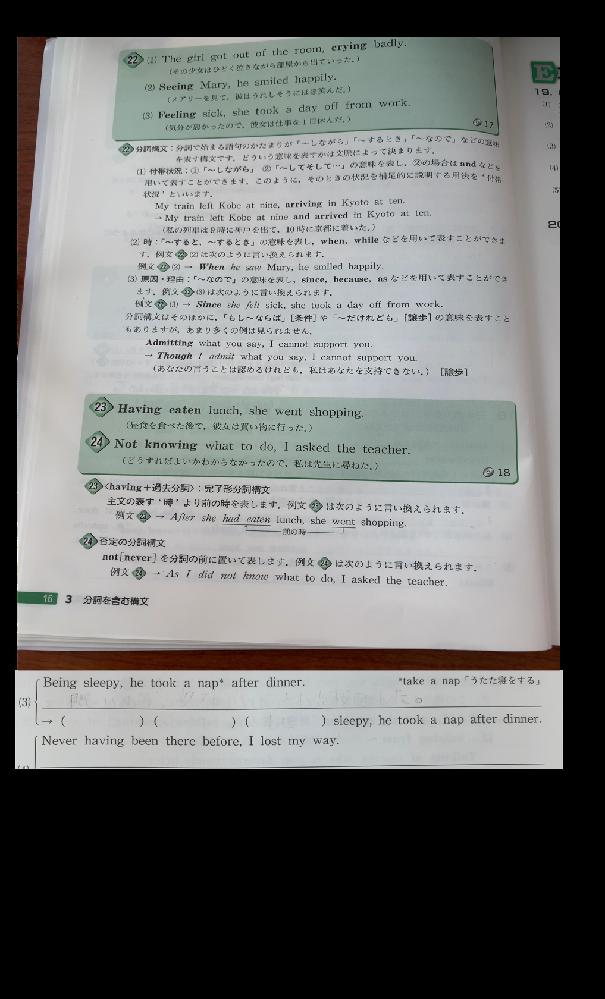 高一の英語の構文のワークの3番の問題で、 「次の英文の日本語訳を書きなさい。また、文がほぼ同じになるように( )内に適当な語を一語入れなさい。」という問題が分からないので、解答と解説をお願いします。