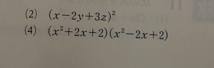 数学が得意な方に質問です。 画像の(4)の式を置き換えを使って展開してほしいです。 お願いします。