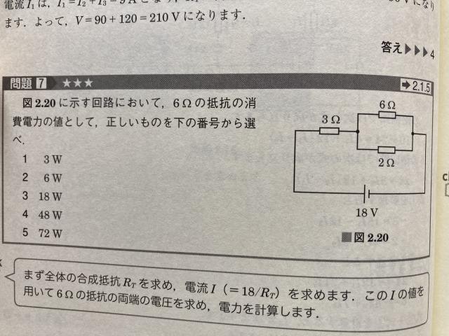 【無線工学】 画像について 回路を流れる電流が4Aで、 6Ωの両端の電圧は「18-4×3」ということですが、 では、2Ωの両端の電圧の算出をお示しいただきたく 同じなんですか? なにとぞお願いします