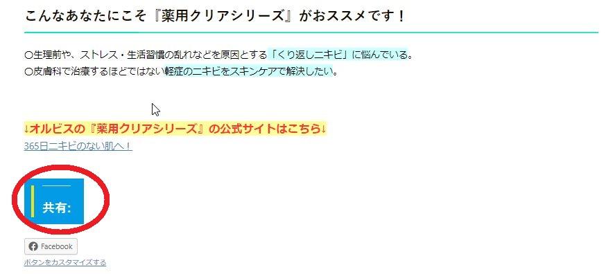 HPの表示がおかしいです Wordpressで作成したHPですが記事の下部に 意味不明の表示「共有」(添付画像通り)が表示されてしまいます。 これを消す方法を教えてください。 ・h3見出しのようですが「変更をプレビュー」画面では表示されす 実施にアップすると出てきます。 該当HP:https://digitallife-navi.com/orbis