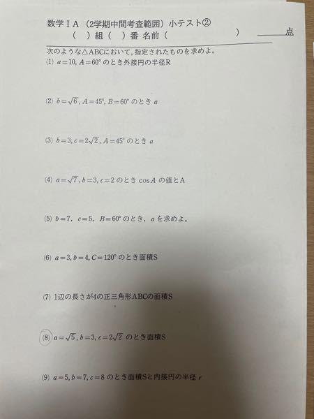 (8)と(9)どうやって解くか教えてください
