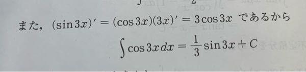 なんで3cos3xを出したら積分出来るようになるんですか? これは微分して出てきた〇sin〇x=1/〇sin〇xとか〇cos〇x=1/〇cos〇xっていうことで良いですか?