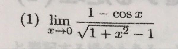 至急お願いします 次の極限について調べよ。という問題です。 ロピタルの定理使いますか?っていうことと、 答えを教えていただきたいです。 よろしくお願いします。