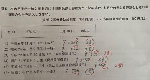 10円未満は四捨五入の意味がわかりません。どうやってやりますか?