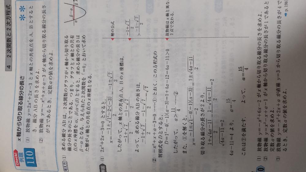 例題の(1)の部分ですが、解答の最後の部分、なぜ引き算で求められるのですか?
