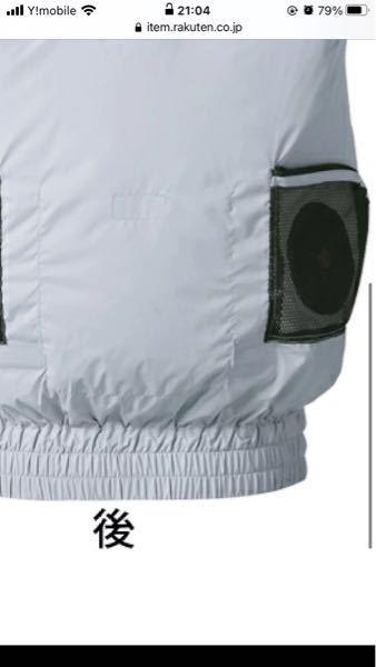 空調服についてなんですが、こういう服の外側にファンの網があるタイプは風の風量が弱まりますか?