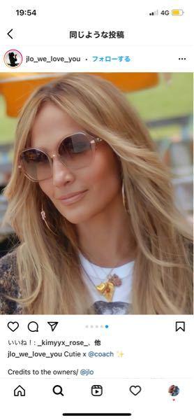 ジェニファーロペスさんのこのサングラスどこで買えますか?またブランド名を知りたいです! 教えてください!