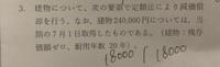 簿記の問題です。 画像の答えの価格が18000/18000になぜなるのか教えてもらいたいです。 会計期間は1月1日から12月31日までです。  よろしくお願いします。