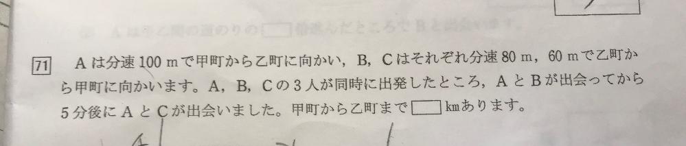 小学算数(中学受験用)教えて下さい!この問題どうやって解けばいいのでしょうか?文字しかなしで解きたいです。よろしくお願い申し上げます。