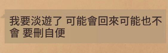中国語読める方に質問です。 あるゲームでずっとフレンドだった人から急にメッセージが届いたのですが中国の方で読めません。 翻訳していただけませんか?