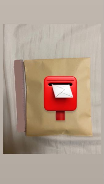 横に並べているのは15cmものさしなんですけど、これで送れる切手は何円になりますか????