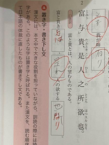 高一漢文です。問題自体は「書き下し文にしろ」です。そこで、質問です。自分は、一番上と一番下をそれぞれ漢字で書いたんですが、答えは平仮名でした。なぜですか? 字が汚くて本当に申し訳ないんですが、回答よろしくお願い致します。