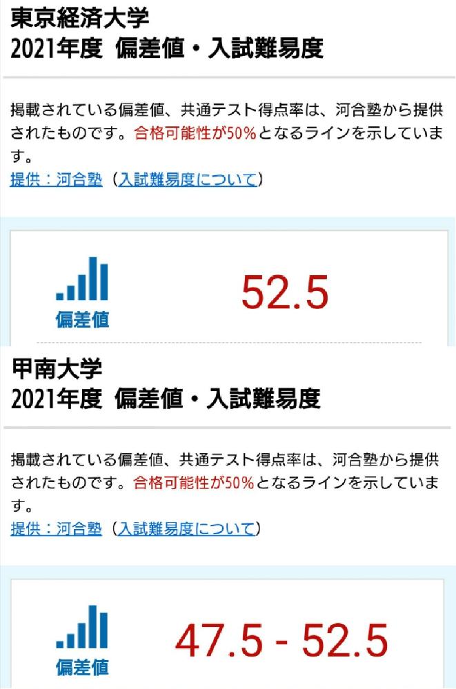 文東立松(文教大学、東京経済大学、立正大学、二松学舎大学)と甲南大学では就職では、どちらが有利でしょうか?