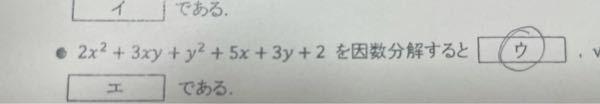 因数分解した答えのウ教えてください