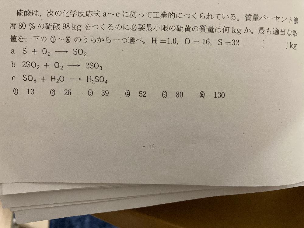 化学の問題です。よろしくお願いします。