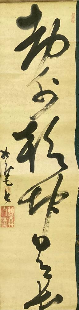 読めない漢字の解読をよろしくお願いします 一文字目が、劫と読めると思うのですが、調べてもわかりませんでした 禅語ではないのでしょうか?