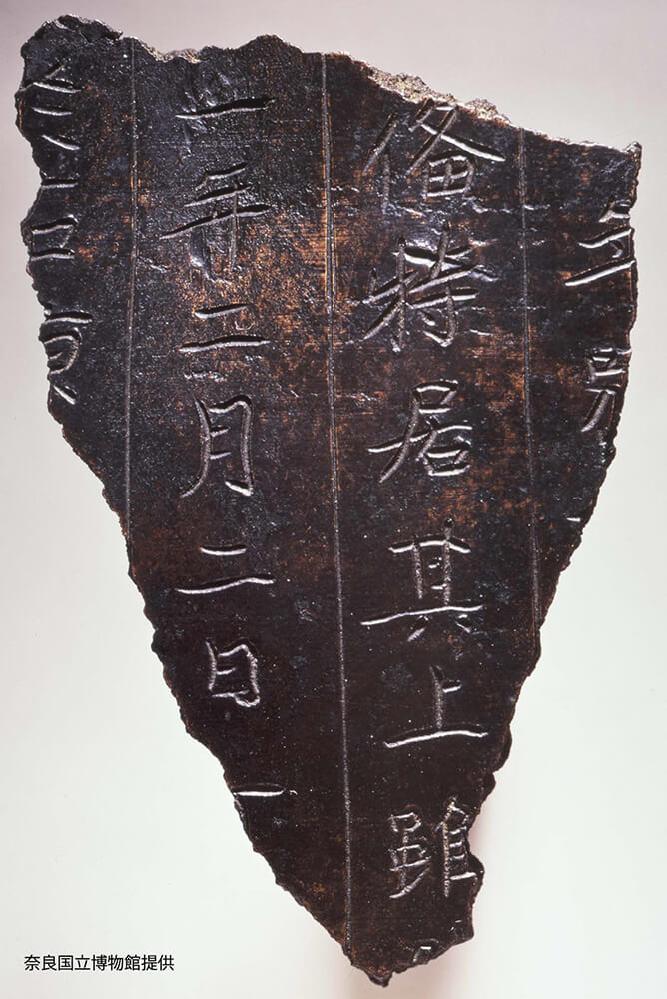 奈良国立博物館の行基墓誌ですが、居の字の横棒が左側へ大きく突き出しています。 このような例は奈良時代にはやや多いのですか? また、突き出すことに何らかの意味があるのでしょうか?