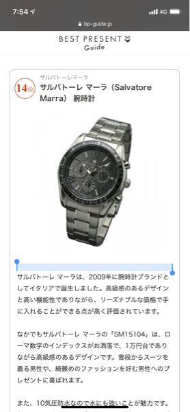これの名前、型番わかる方いらっしゃいますか? サルバトーレマーラの時計なのですが…