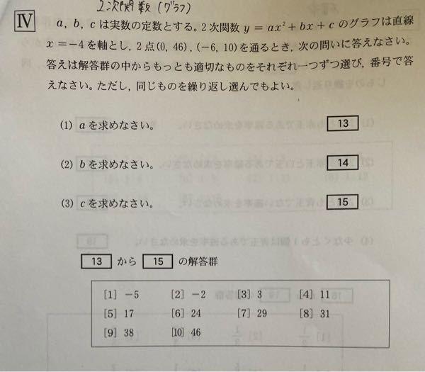 二次関数の問題なのですが、 (0,46)からc=46は求めれたのですが 残りのa,bはどのように解いたらいいのでしょうか。。