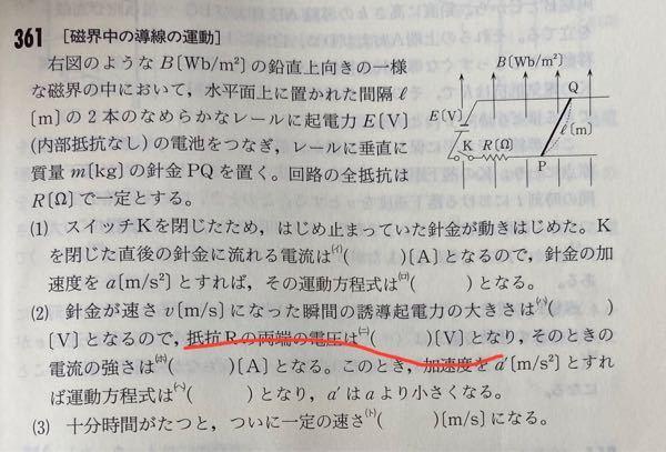 物理 磁界中の導線の運動の問題です。 赤線を引いた抵抗Rの両端の電圧なのですが、模範解答は E-vbl と書いてあります。つまり起電力Eは誘電起電力vBlよりも大きいという事だと思うのですが、どのような問題でも常に起電力>誘電起電力 が成り立つのでしょうか?